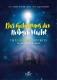 Das Geheimnis der Heiligen Nacht - (2- Partitur)